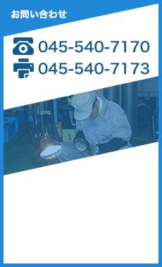 お問い合わせ 045-540-7170 045-540-7173